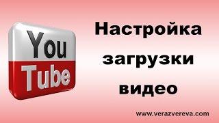 Загрузка видео. Как обеспечить эффективную загрузку видео через настройки(Загрузка видео. Как обеспечить эффективную загрузку видео через настройки. Хочешь обучиться новой востреб..., 2015-05-13T13:32:22.000Z)