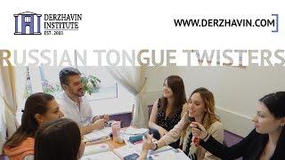 Learn Russian - tongue twisters/скороговорки (6)