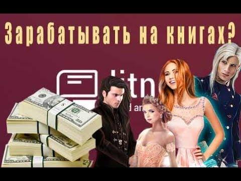 Как стать известным на LitNet │Мнение ТОП писателей