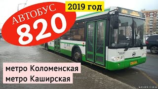 метро коломенский