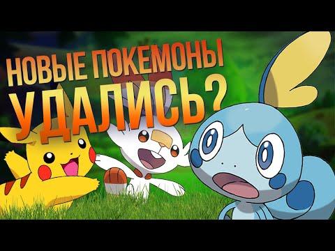Обзор Pokemon Sword и Shield для Switch. Слабые и сильные стороны игры