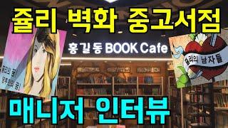 쥴리벽화 홍길동 BOOK Cafe 매니저 단독 인터뷰