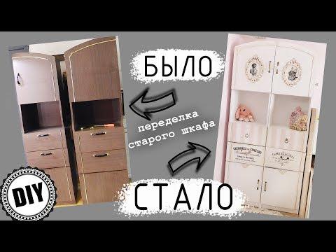 Как декорировать шкаф