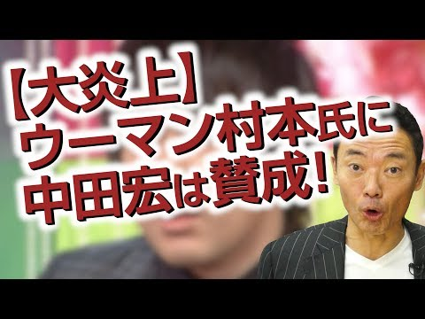 大炎上ウーマンラッシュアワー・村本大輔氏。中田宏は賛成!