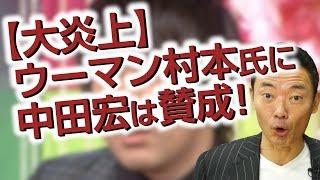 お笑いコンビ「ウーマンラッシュアワー」が話題になっています。 ☆中田...