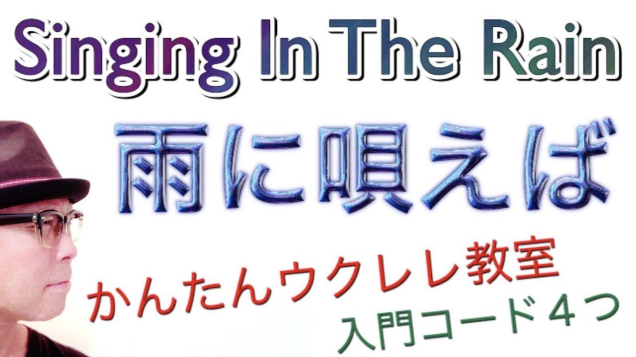 雨に唄えば / Singing In The Rain(入門コード4つ)【ウクレレ 超かんたん版 コード&レッスン付】Easy Ukulele Tutrial