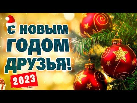 С Новым Годом, друзья! | Александр Закшевский