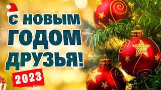 Смотреть клип Александр Закшевский - С Новым Годом, Друзья!