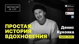 Денис Кукояка — про группу «Хлеб», популярность, любимое дело и панические атаки