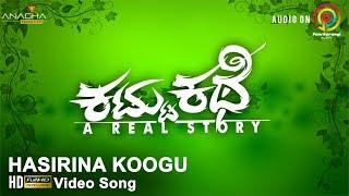 Kattu Kathe Kannada Movie Songs | Hasirina Koogu Song | Surya | Swathi | Vikram Subramanya