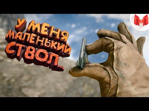 Battlefield 1 - У меня маленький ствол...