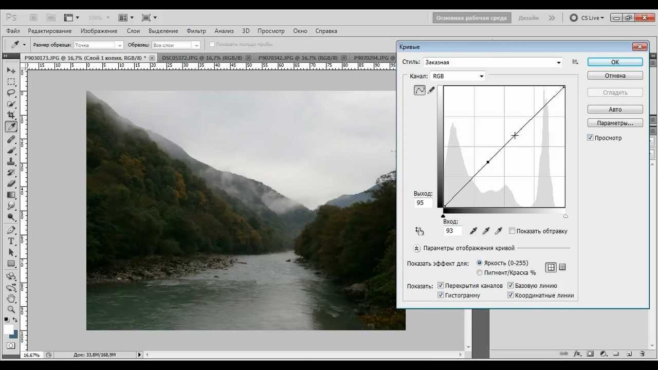 Как осветлить фотку в фотошопе
