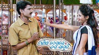 ଲୁଗା ଟେକ୍ ଦେଇଦେବି.. Luga Tek Deidebi.. New Jatra Comedy.. Manisa Dekhile Dara Laguchi | Sidharth TV