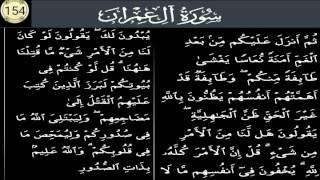 Surah Al' Imran 154