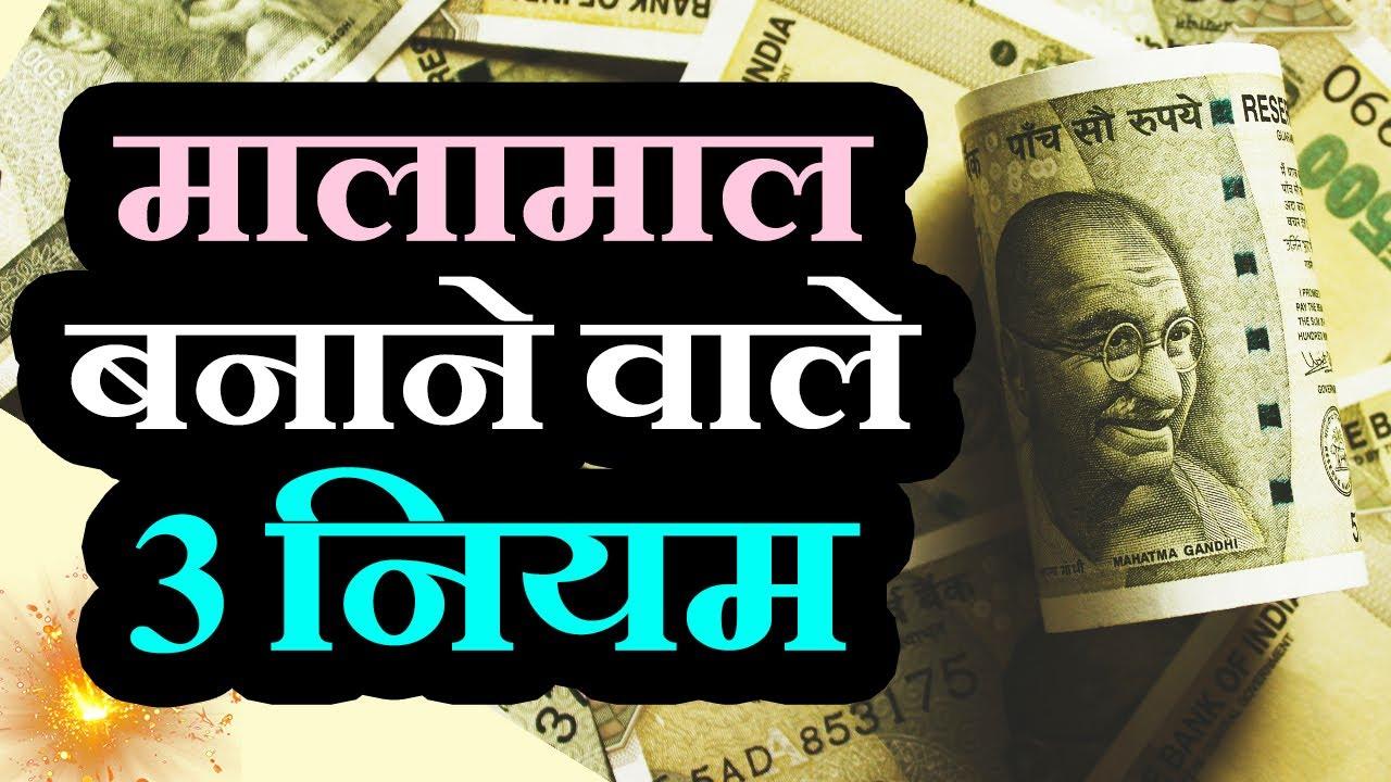 3 Golden Rules to Become Rich | Amir Banne Ka Tarika | Ameer Kaise Bane | Rich Motivational Video