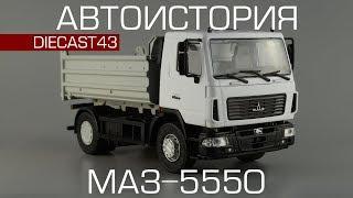 МАЗ-5550 [Автоистория] обзор масштабной модели 1:43