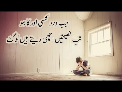 Best Urdu Quotes That Will Change Your Life Urdu Saying Youtube