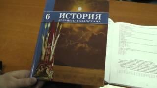 1 урок: История Казахстана