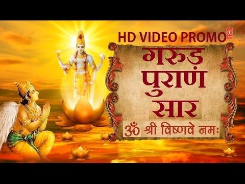 गरुड़ पुराण सार I Garud Puran Saar Promo I SHAILENDRA BHARTTI I Full Video with Hindi Lyrics