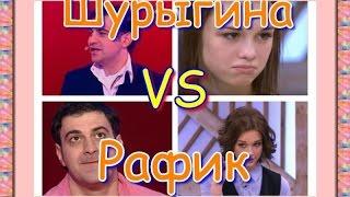 Шурыгина VS Рафик