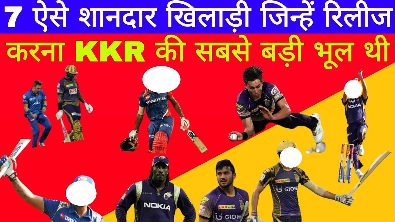 KKR इन 7 खिलाड़ियों को रिलीज ना करती तो आज सबसे सफल IPL की सबसे टीम होती। kkr shouldn't have released