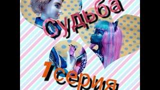 """Сериал """"Судьба """" / 1 сезон 1 серия """"Встретились...."""""""