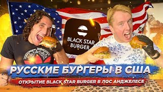 РУССКИЕ БУРГЕРЫ В США - BLACK STAR BURGER LOS ANGELES