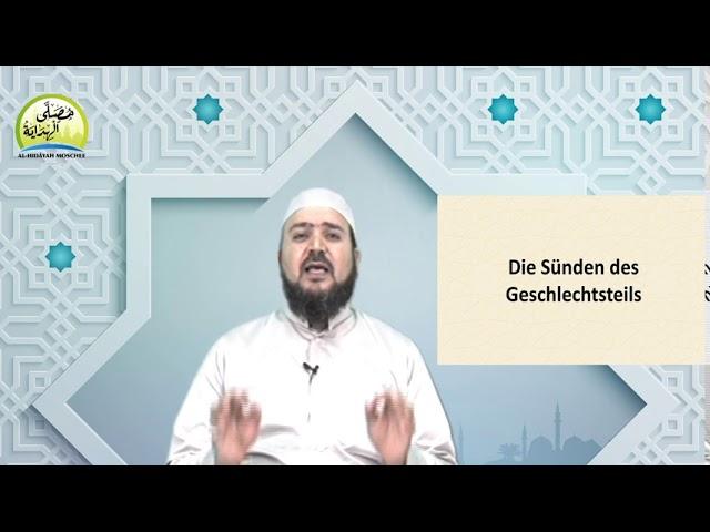 محاضرات جامع الهداية 2020 م 1441 | الشيخ أحمد يونس| بهجة النظر معاصي الفرج (الجزء1 )