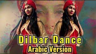 Dilbar Arabic Version [Nora Fatehi] Cover Dancing Version 2.0    HD 720pix