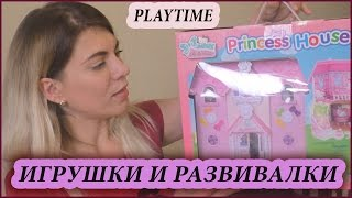 видео Игрушки для девочек – 2 года