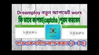 How to work in captcha (dreamploy )