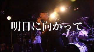 【LIVE】「明日に向かって(歌詞付き)」 at 新宿Motion 2020.01.11