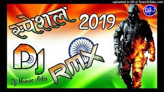 Jalwa Tera jalwa dj remxi song  15 August Special Desh  Bhakti song