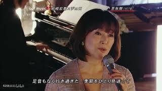 Gambar cover 岩崎宏美 & ジェロ - 思秋期/Hiromi Iwasaki & Jero - Shishuuki