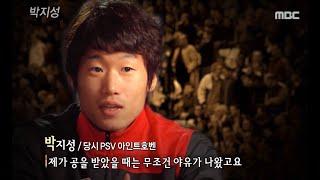 당신은 박지성을 아는가, 박지성 교과서 (MBC 고화질…