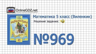 Задание № 969 - Математика 5 класс (Виленкин, Жохов)