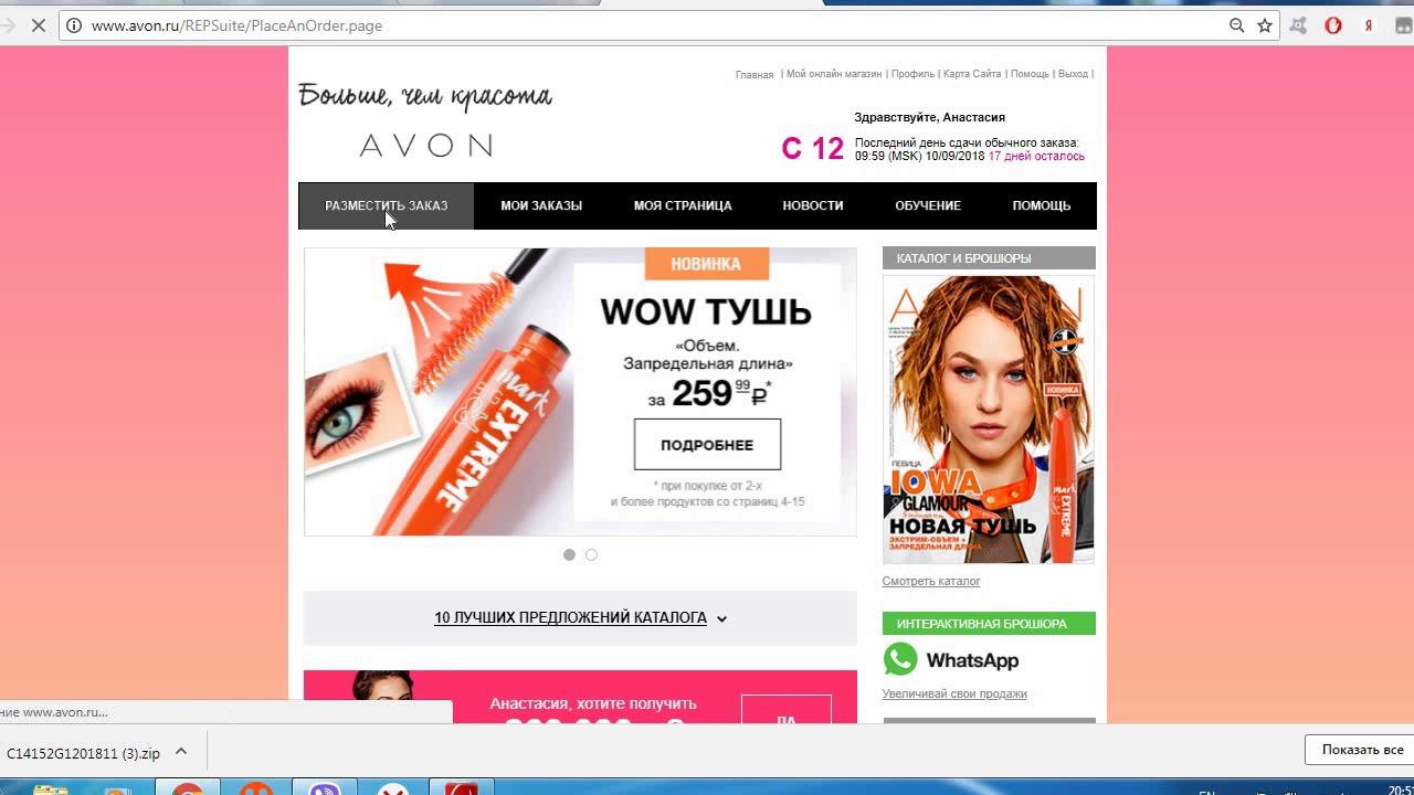 Avon заказать сургут косметика гарньер купить на украине