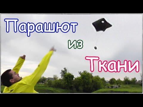 Сделай САМ / ПАРАШЮТ из ТКАНИ для ДЕТЕЙ