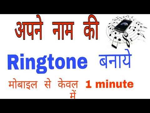 Apne Naam Ki Ringtone Banana हिन्दी में सीखिए || नेम रिंगटोन डाउनलोड  करना सीखें ||
