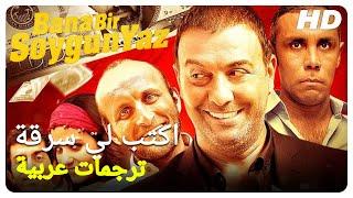 اكتب لي سرقة   مسلسل عشق تركي الحلقة كاملة (مترجم بالعربية)