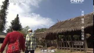 """20140531 地理中国 """"天坑""""奇观-阿佤山传奇(下)"""
