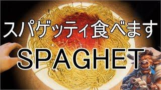 【別ゲー】月曜だしまったりスパゲッティでも食べる【SPAGHET】
