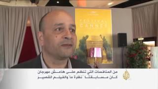 منافسات مهرجان كان السينمائي تخلو من الأفلام العربية