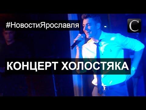 Финал шоу «Холостяк» 5 сезон с Ильей Глинниковым вызвал