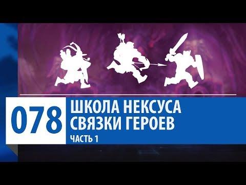 видео: ШКОЛА НЕКСУСА - Связки Героев [Часть 1] | heroes of the storm