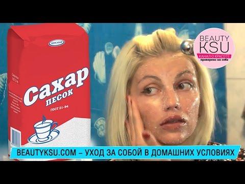 Пилинг лица (сахар). Маски для лица от Beauty Ksu