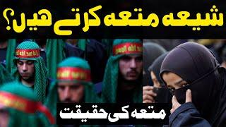 What Is Mutah??? | Kaya Rasool Allah Ki Zindagi Myn Jayz Tha | 4K