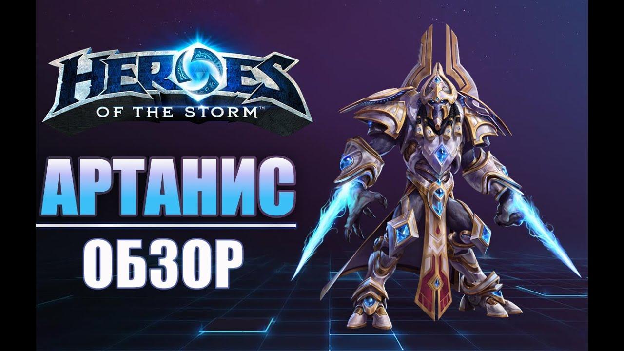 Артанис гайд heroes of the storm