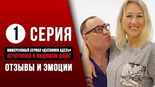 Иммерсивный сериал «Дневники Адель» 1 серия отзывы (Казань)