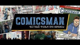 """Документальный фильм """"ComicsMan"""""""